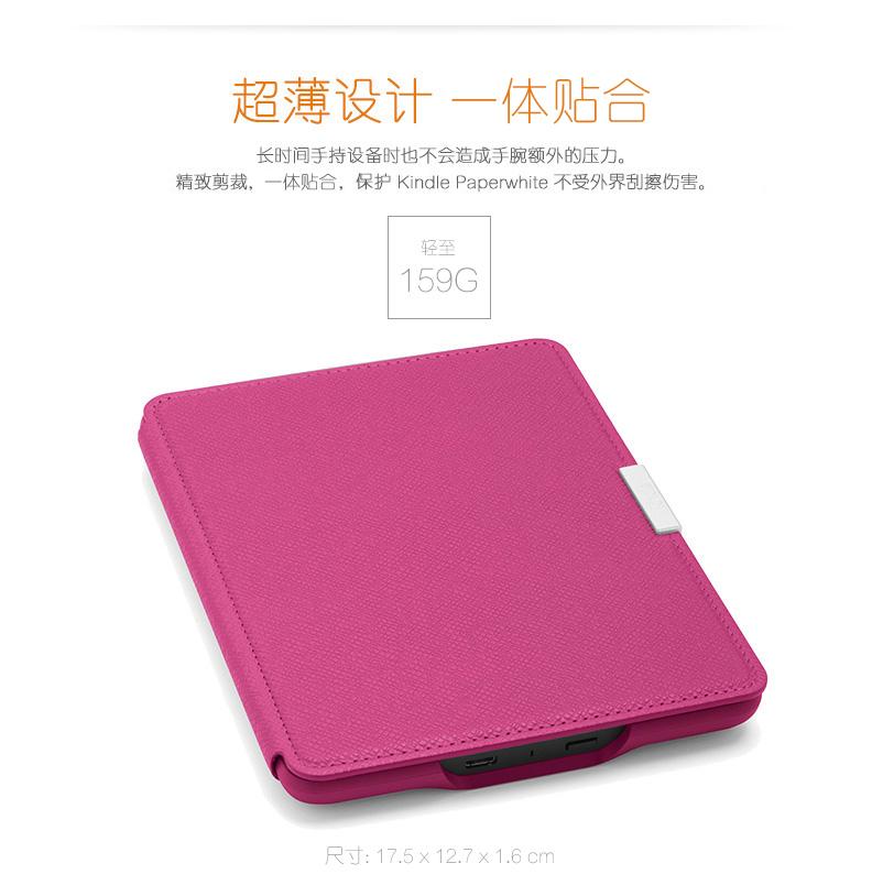 亚马逊Kindle Paperwhite真皮保护套