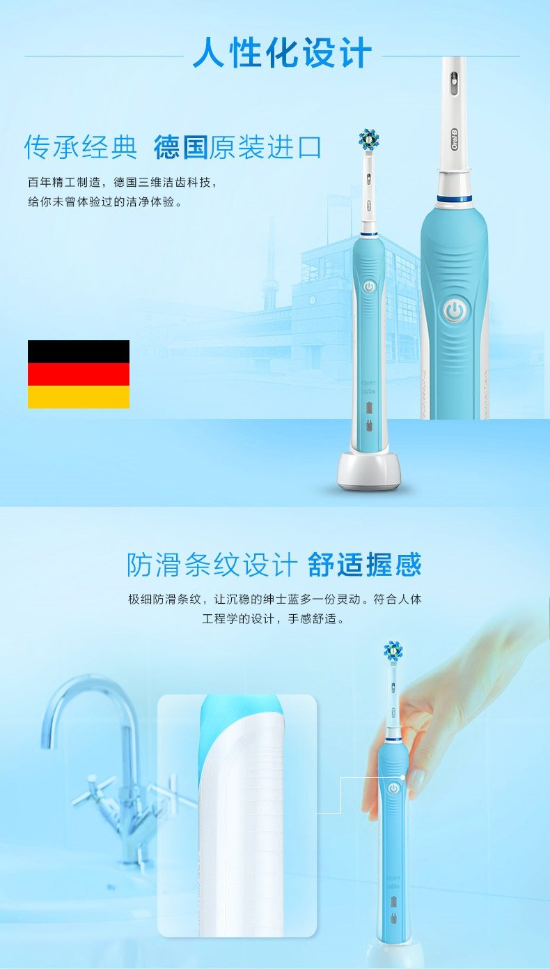 欧乐B-D16蓝电动牙刷
