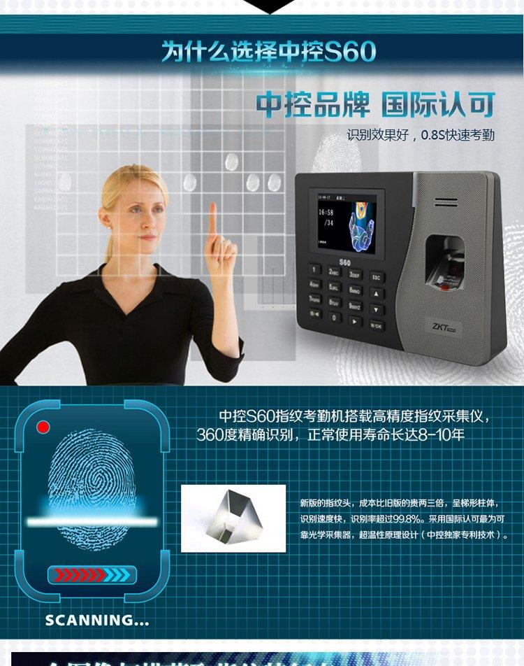 zkteco 中控科技 s60网络彩屏指纹考勤机(黑灰色)