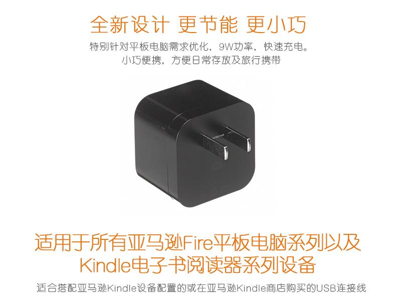 亚马逊USB电源适配器
