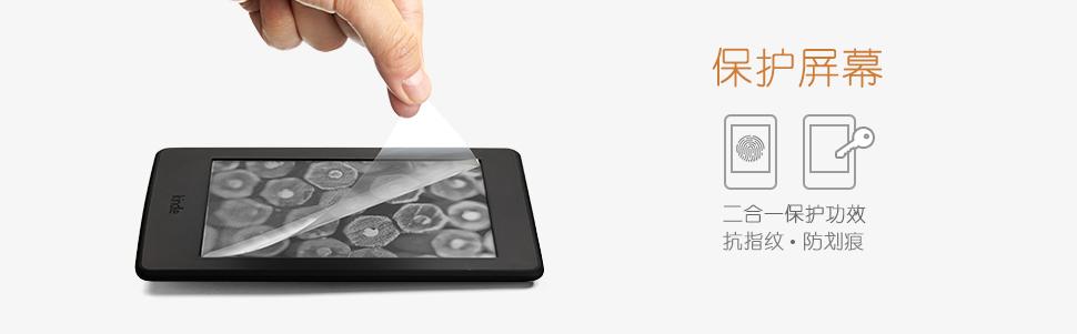 亚马逊Kindle Paperwhite保护膜
