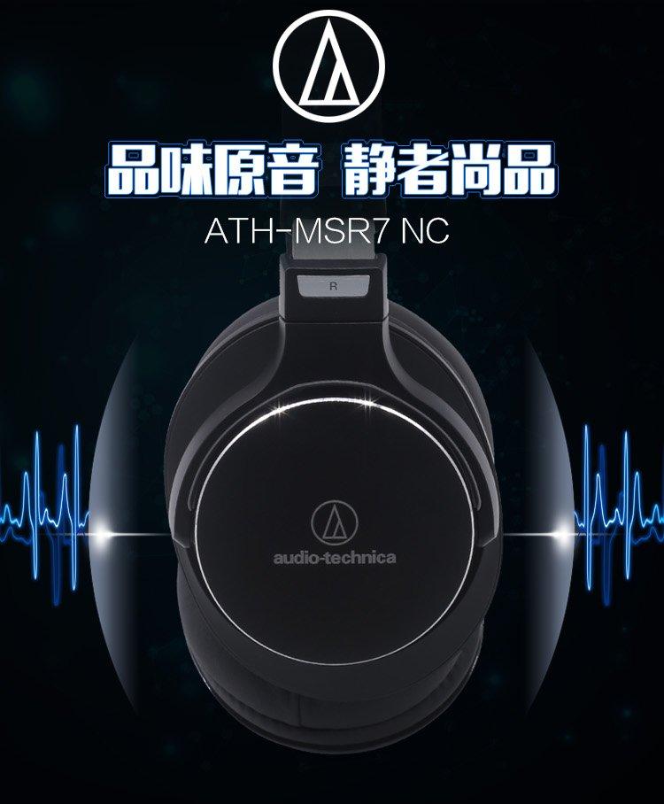 Audio-technica 铁三角 ATH-MSR7NC 主动降噪 头戴式耳机