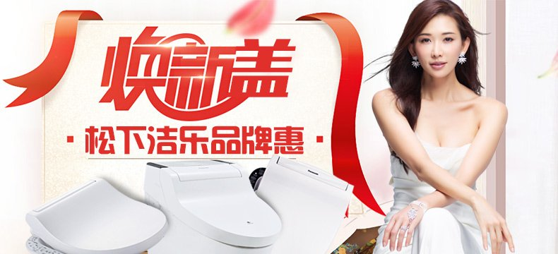 Panasonic 松下 松下5210 即热式智能马桶盖坐便器盖板洁身器 DL-5210TCWS 洁身器