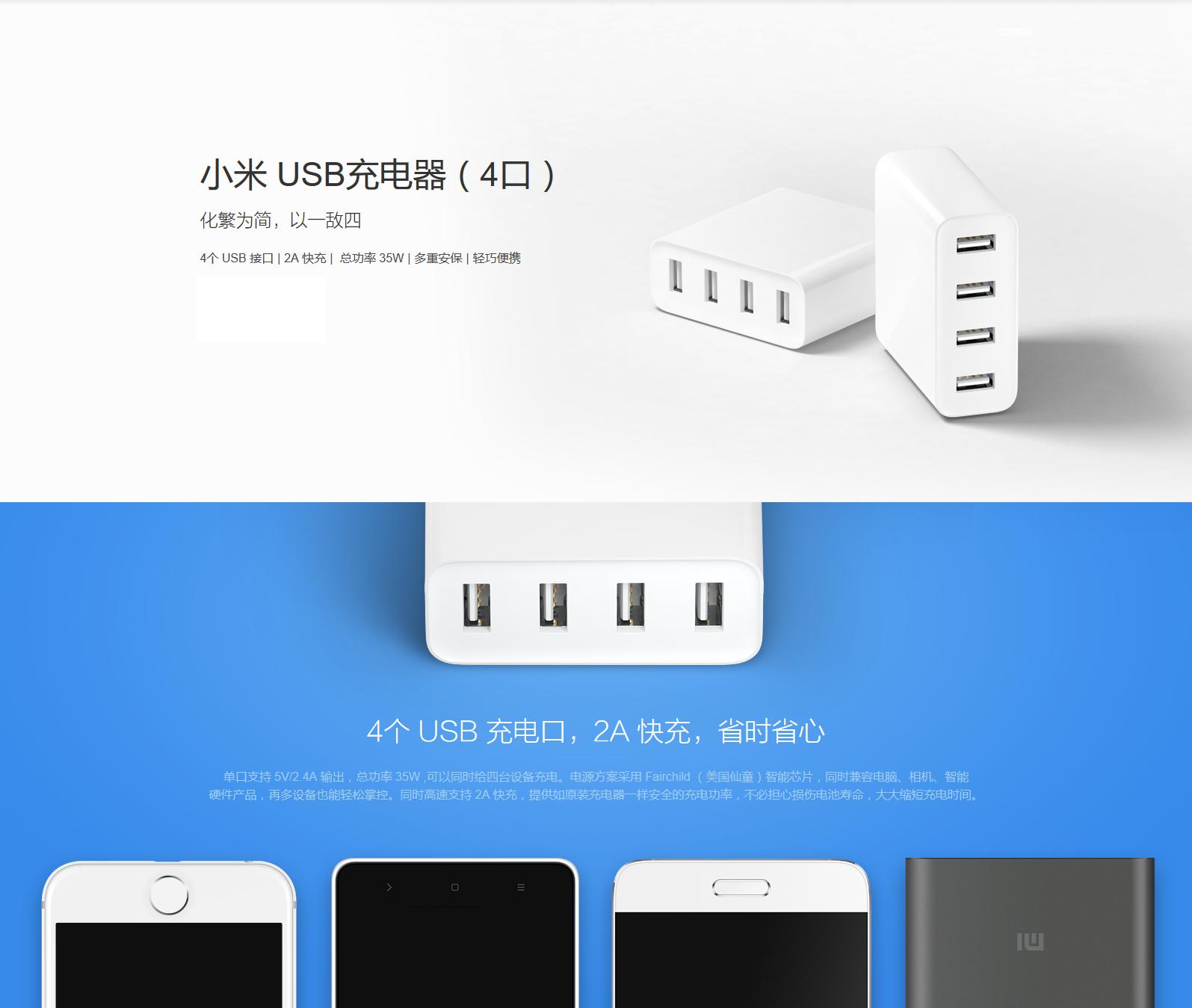 小米usb充电器(4口) 白色