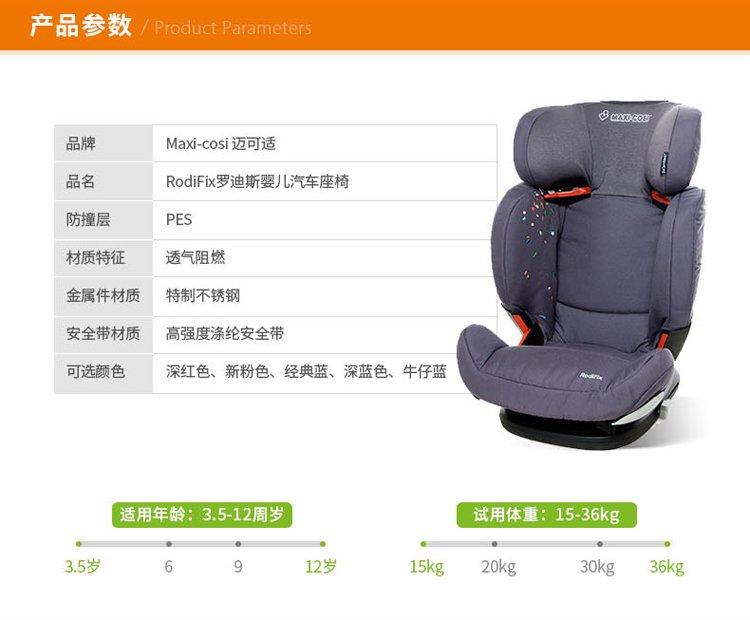 荷兰 迈可适 Maxi-Cosi RodiFix罗迪斯ISOFIX儿童汽车安全座椅(深红色)