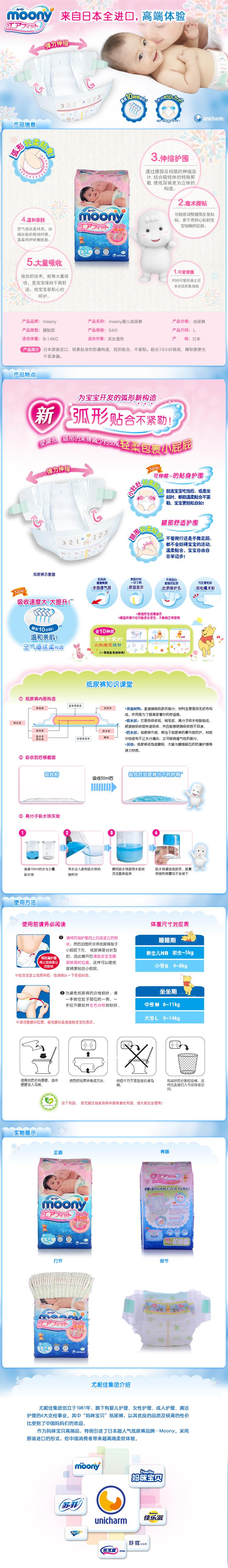 MOONY纸尿裤L54片(日本进口妈咪宝贝)