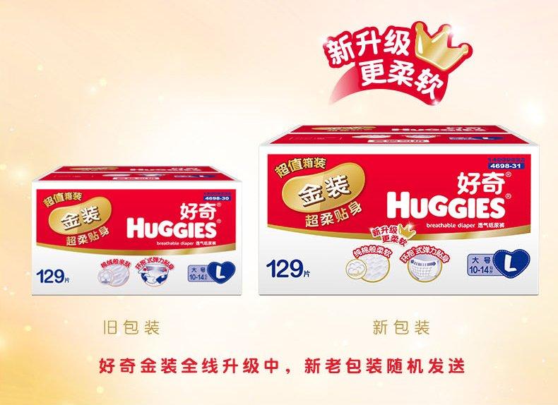 【我要买这个】HUGGIES 好奇 金装超柔贴身纸尿裤 L129片 ¥178包邮