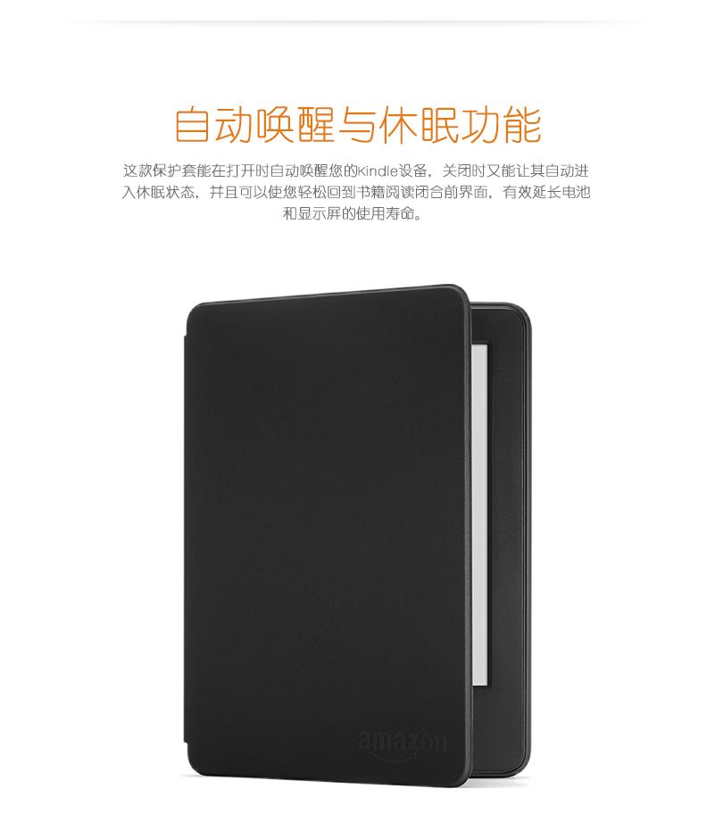 亚马逊Kindle保护套