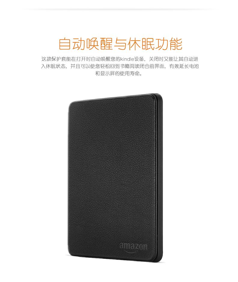 亚马逊Kindle真皮保护套