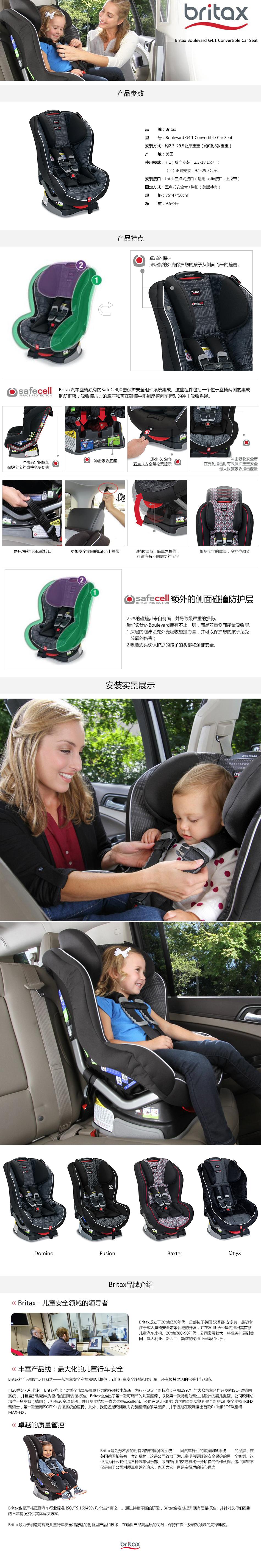 中国亚马逊: 百代适(Britax) Boulevard G4.1 Convertible儿童安全座椅 ¥1799