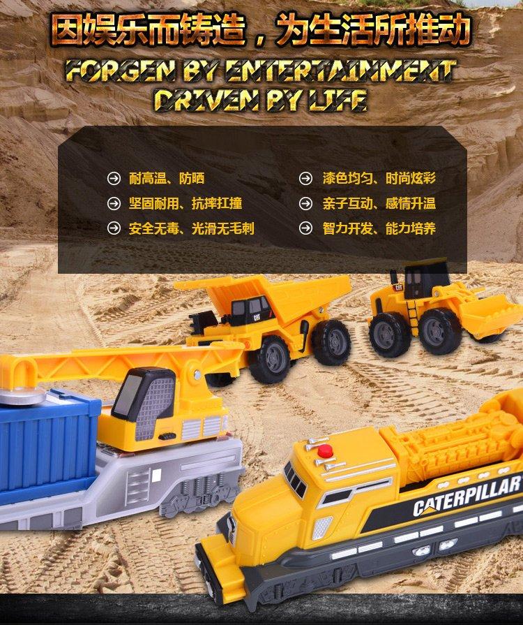 CAT卡特彼勒 电动工程车轨道火车小套装儿童玩具55450