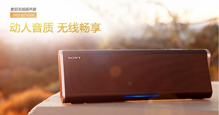 sony SRS-BTV5 无线扬声器