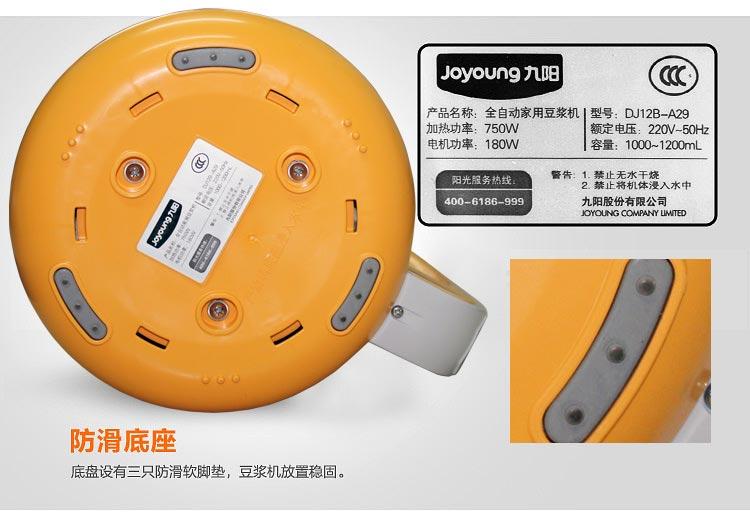 joyoung九阳无网星系列豆浆机dj12b-a29(全自动家用 无网易清洗 双层