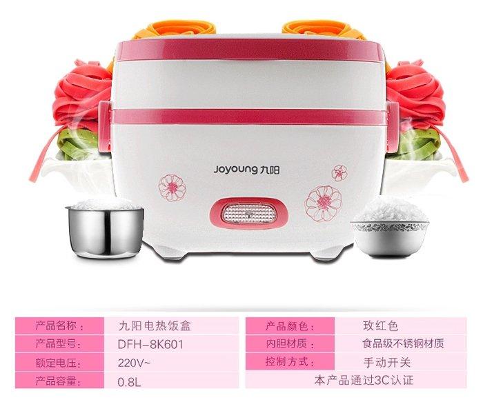 Joyoung 九阳 DFH-8K601 多功能电饭盒