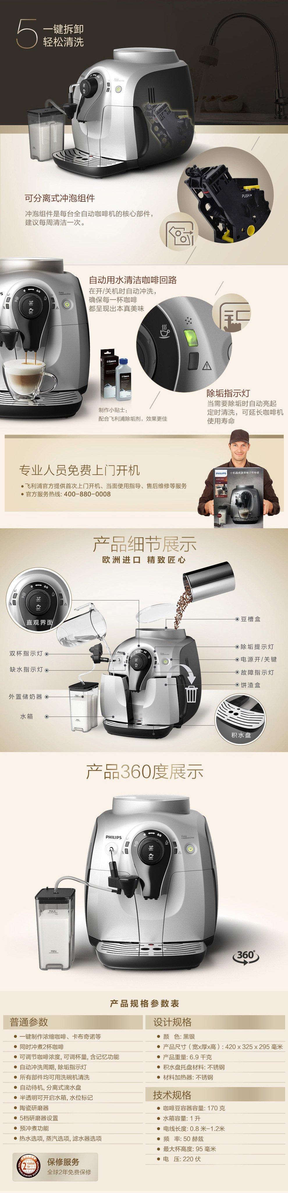Philips 飞利浦 2100 series全自动浓缩咖啡机HD8652/57