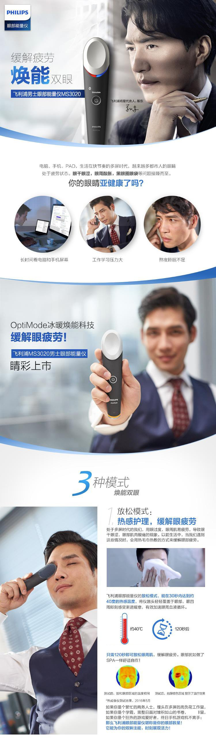 Philips 飞利浦 眼部能量仪MS3020/10