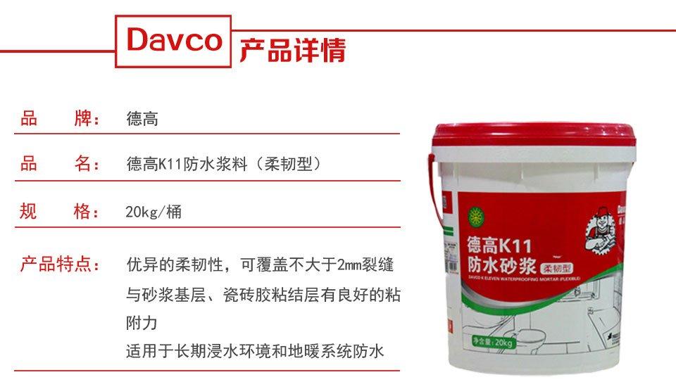 Davco 德高 K11防水砂浆20kg 柔韧型防水 供应商直送图片