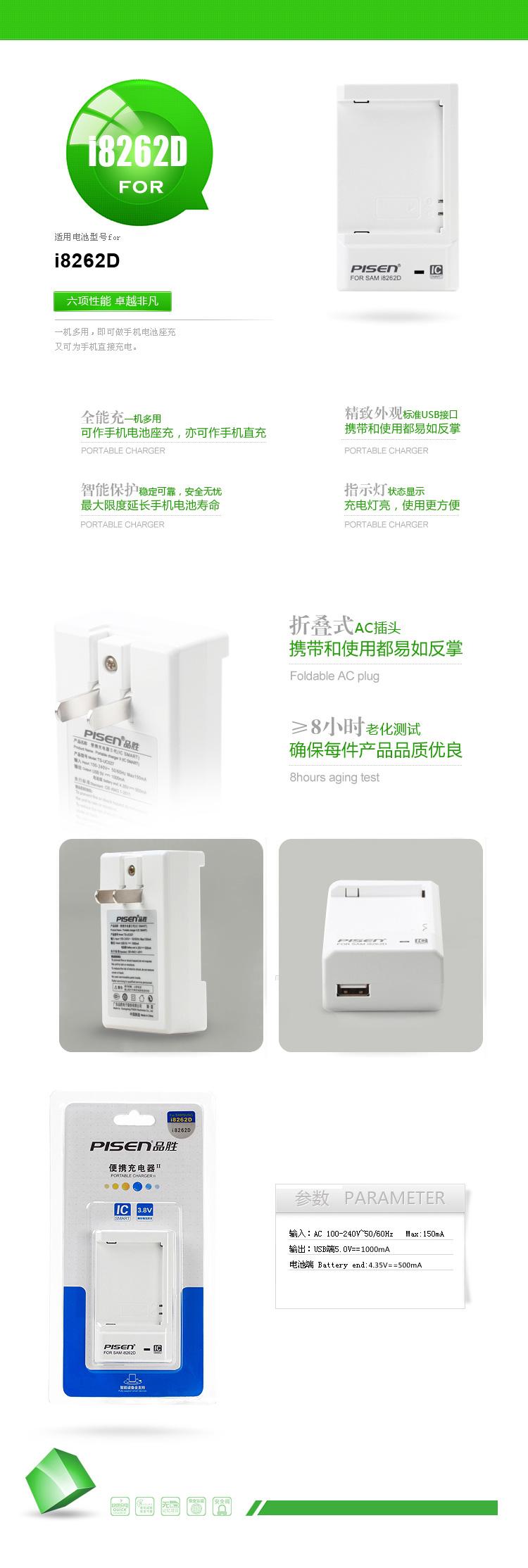 品胜手机充电器,ts-uc027;手机便携充二代 三星(ic smart) i8262d