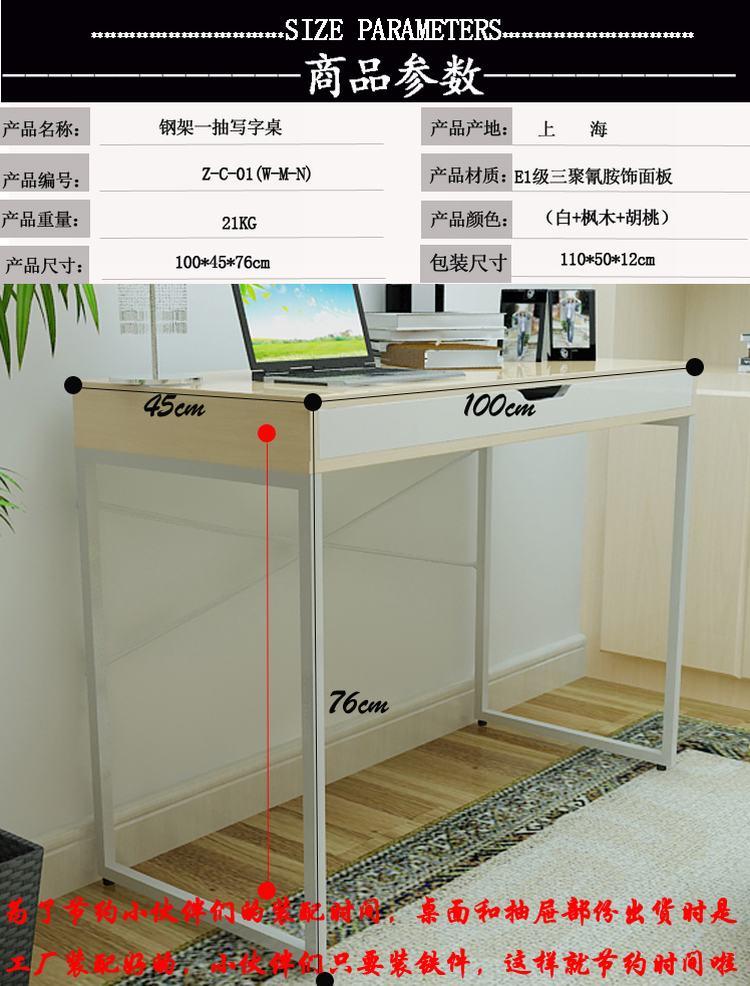 台式家用简约现代笔记本电脑桌 学生书桌 简易桌面一抽办公桌 e1级板