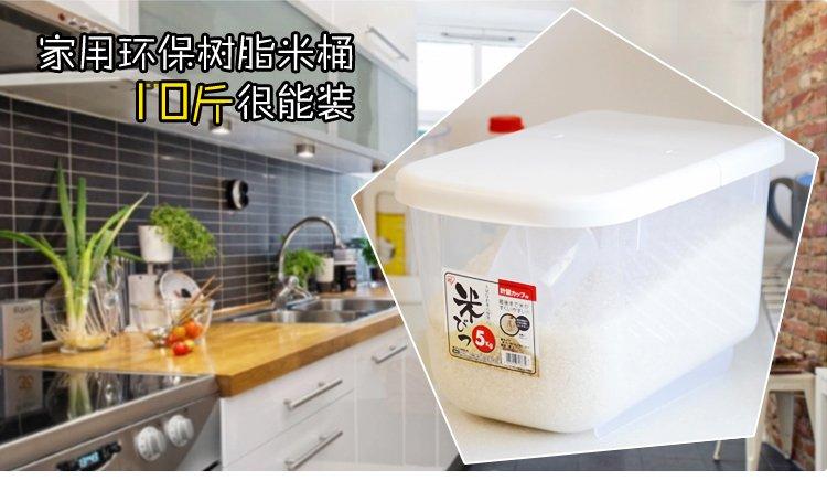 环保树脂米桶PRS-5