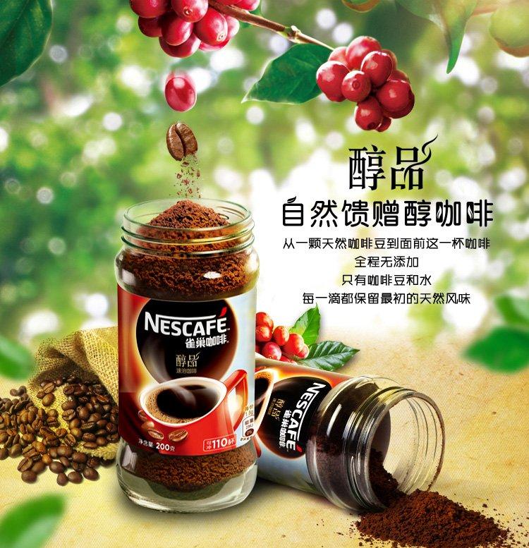 醇品自然馈赠醇咖啡