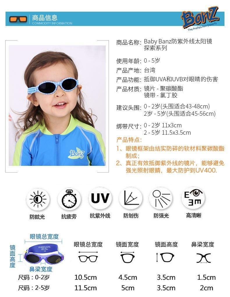 Baby Banz 防紫外线正品儿童太阳眼镜