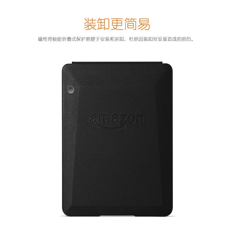 亚马逊Kindle Voyage折叠式真皮保护套