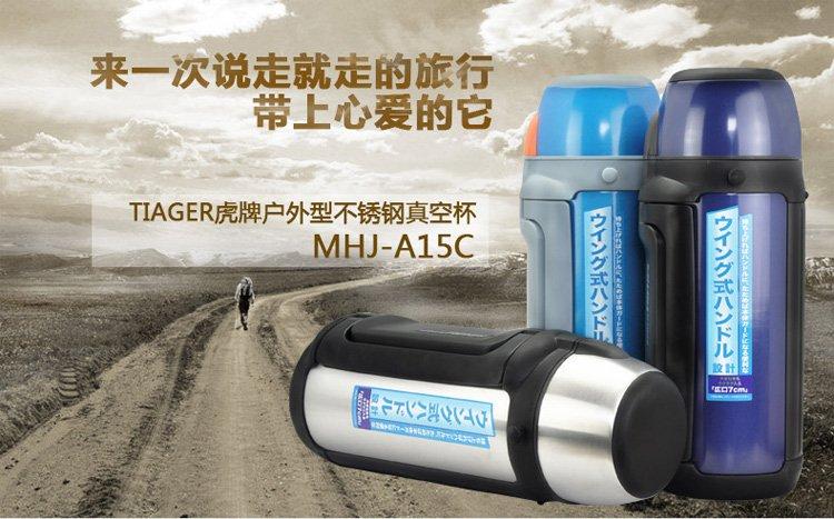 TIGER虎牌不锈钢保温杯MHJ-A