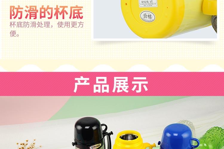 儿童型不锈钢真空保温杯MCG-A05C