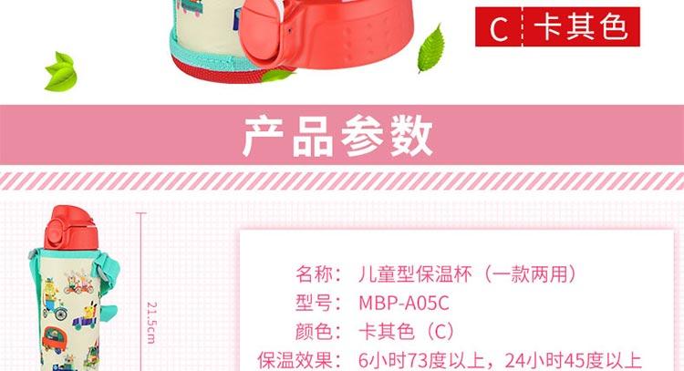 不锈钢真空两用型保温杯MBP-A05C 500ML