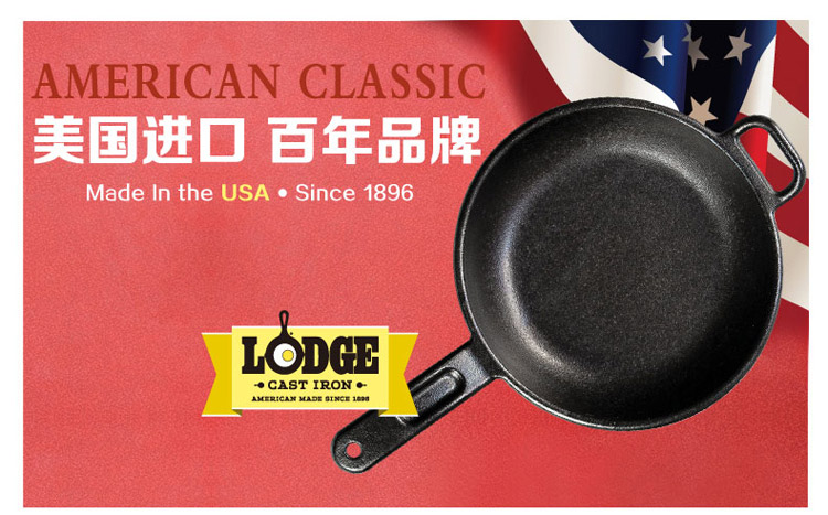 Lodge铸铁锅