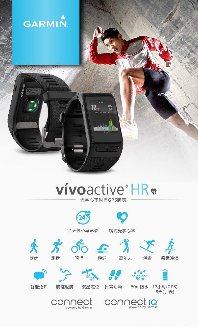 【我要买这个】GARMIN 佳明 vivoactive HR GPS 智能运动手表 1780元包邮