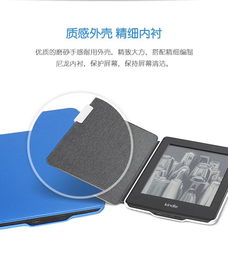Kindle Paperwhite保护套