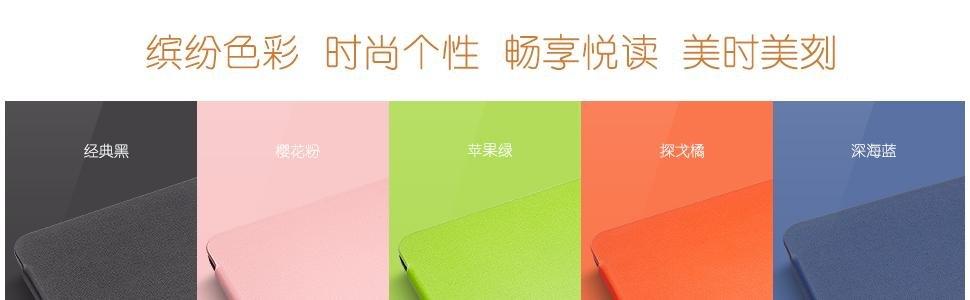 亚马逊Kindle Paperwhite保护套