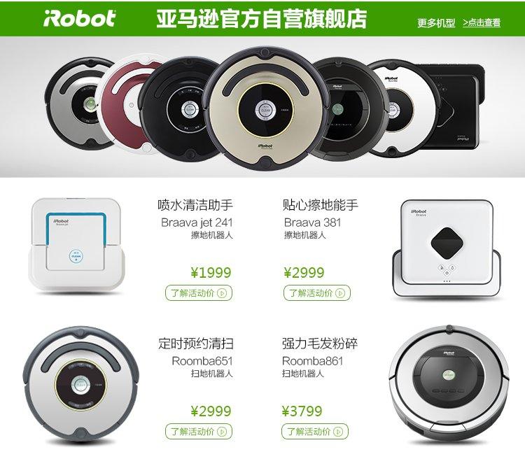 iRobot亚马逊官方自营旗舰店