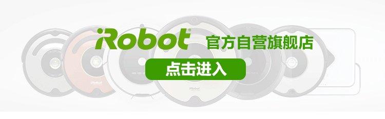 iRobot 自营旗舰店