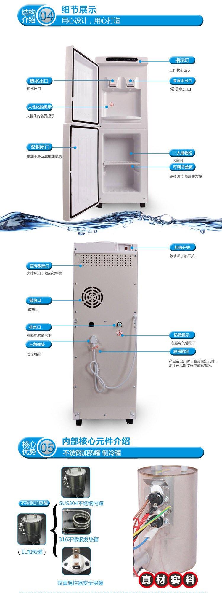 饮水机的功率_Midea美的饮水机MYR927S-W(温热饮水机、上下双封门、大储物柜 ...