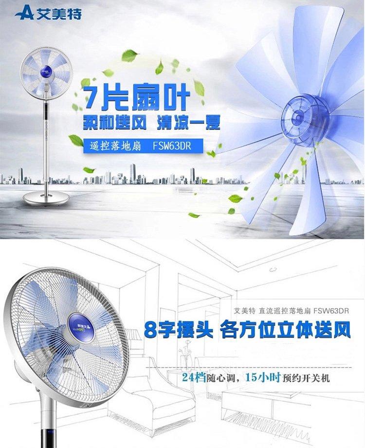 airmate艾美特直流遥控落地扇fsw63dr电风扇(16寸,8字