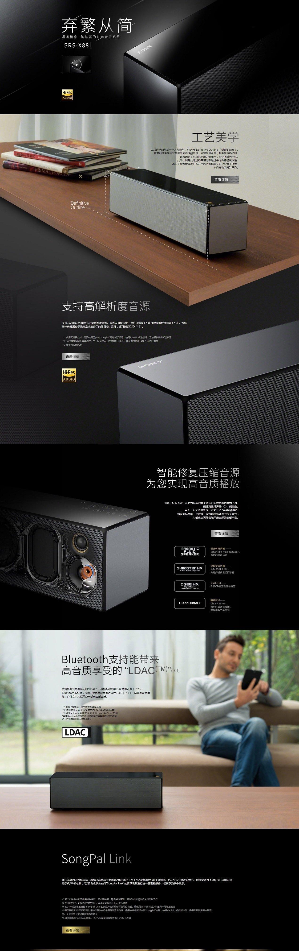 发烧桌面音响,SONY 索尼 SRS-X88 无线蓝牙音箱