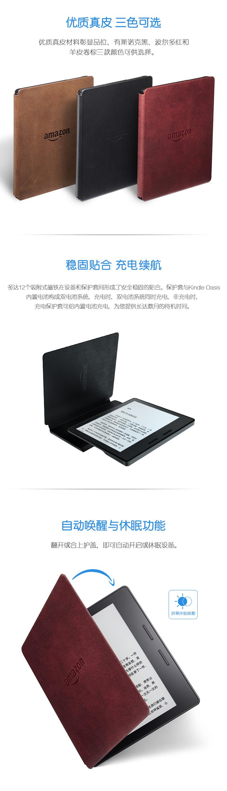 Kindle Oasis保护套