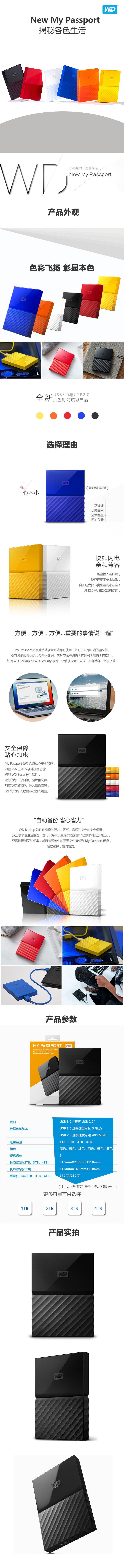 Wd 西部数据 My Passport 2.5英寸 移动硬盘 配有密码保护功能和自动备份软件