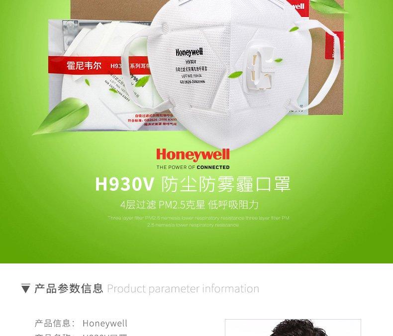 防静电包装材料_Honeywell 霍尼韦尔 KN95 口罩 H930V 自吸式防颗粒物 防PM2.5雾霾口罩 ...