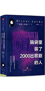 B01HXPPZRW脑袋里装了2000出歌剧的人