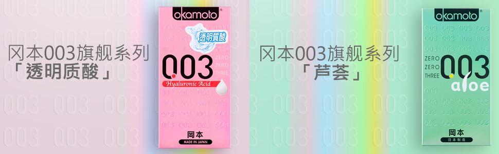 避孕套 安全套 003 冈本 薄