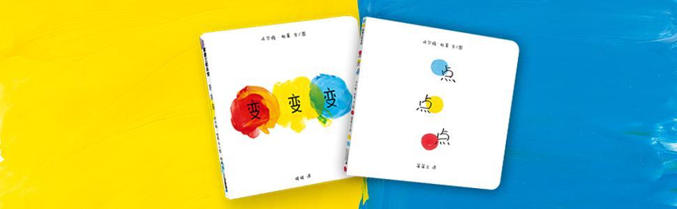 蒲蒲兰绘本馆:点点点+变变变(套装共2册)