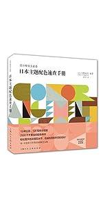 《日本主题配色速查手册》