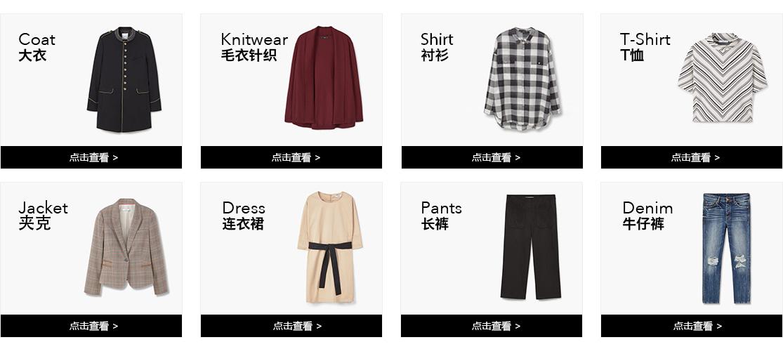 mango专卖店品类推荐-亚马逊中国