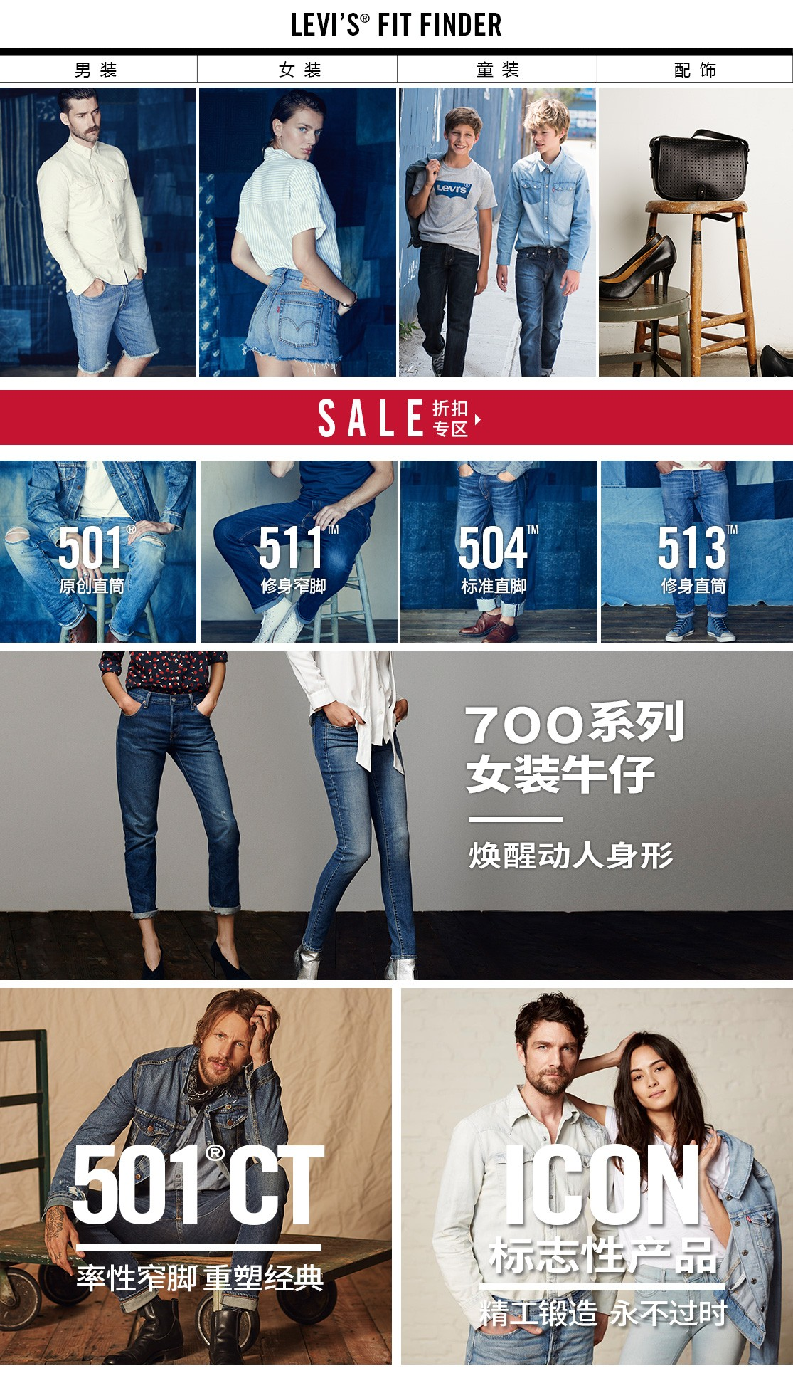 Levi's专卖店-category