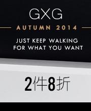 GXG 秋季上新