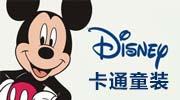 Disney-卡通童装